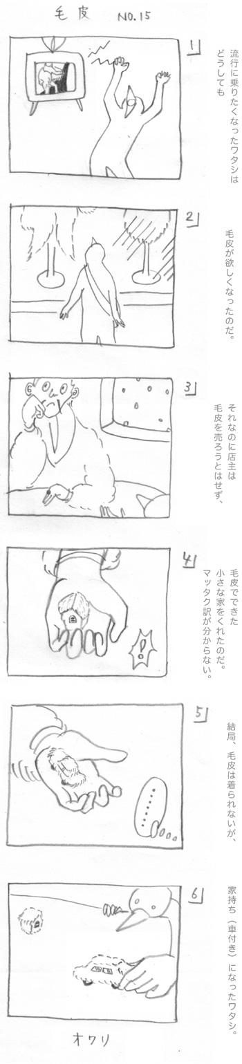 090326kegawa.jpg