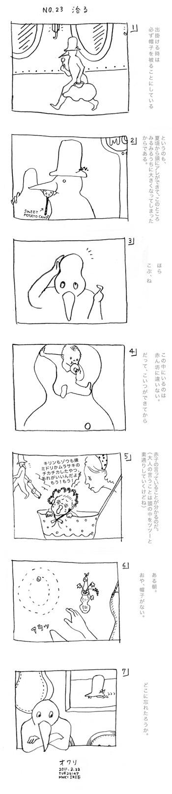 manga_23recovery.jpg