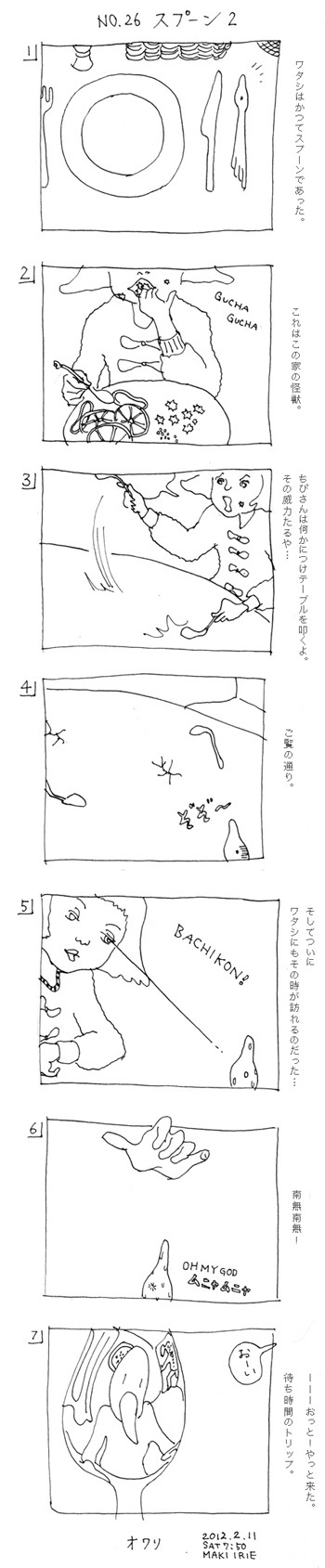 manga_26spoon2.1689.jpg
