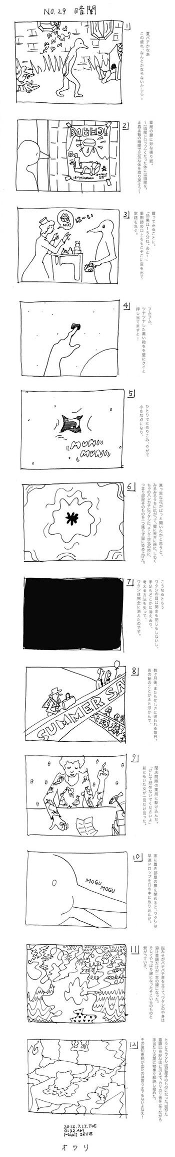 manga_29kurayami2307.jpg
