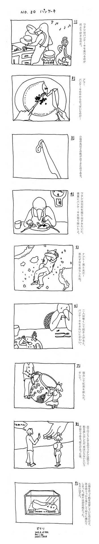 manga_30pancake1903.jpg